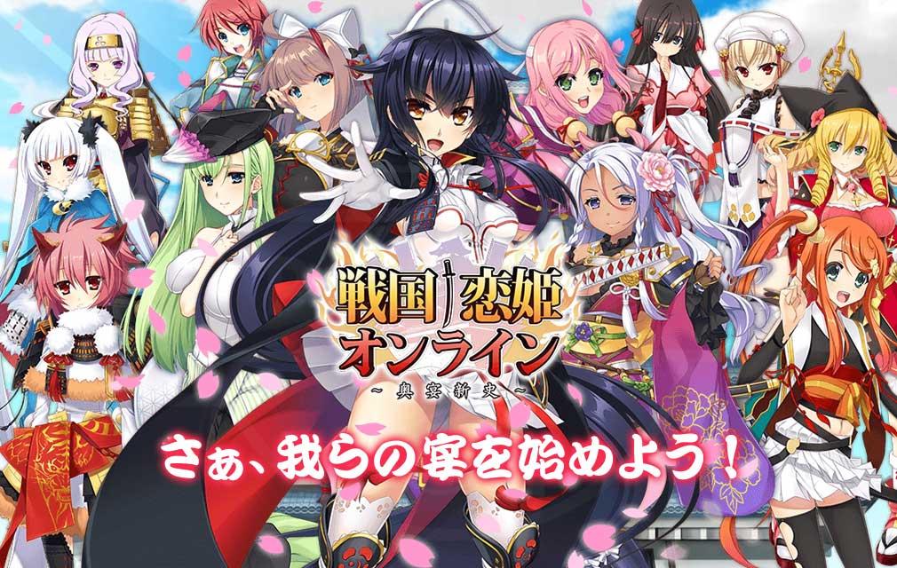 戦国恋姫オンライン 奥宴新史(戦恋OLG) キービジュアル