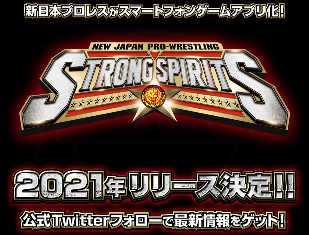 新日本プロレスSTRONG SPIRITS(新日SS) リリース発表イメージ