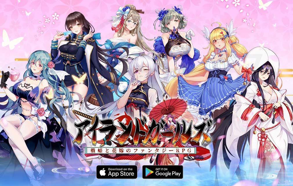アイランドガールズ 戦姫と花嫁のファンタジーRPG キービジュアル