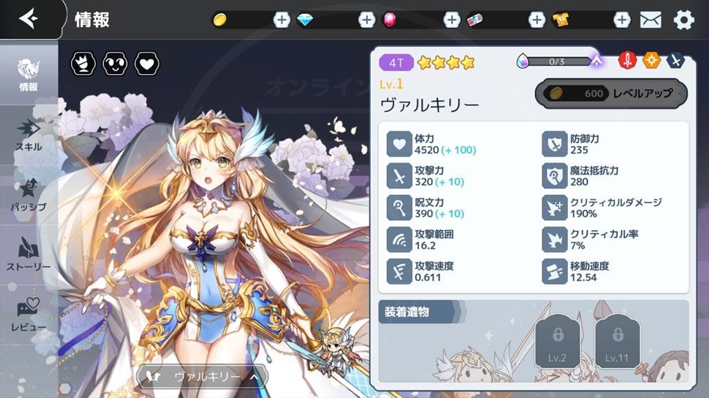 アルカナタクティクス キャラクター『ヴァルキリー』詳細画面スクリーンショット