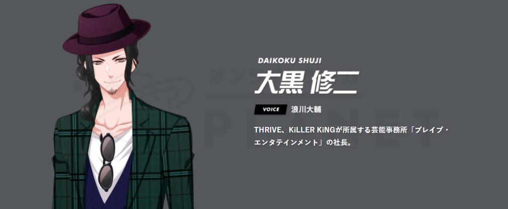 B-PROJECT 流星ファンタジア(Bプロ) アイドルキャラクター『大黒修二』紹介イメージ