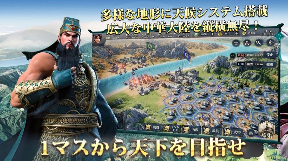今三国志 ヘックスマップ紹介イメージ