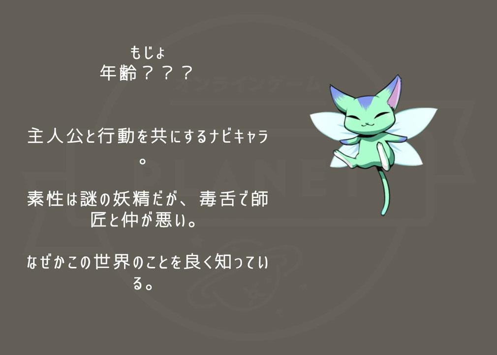 ソネット・オブ・ウィザード キャラクター『もじょ』紹介イメージ