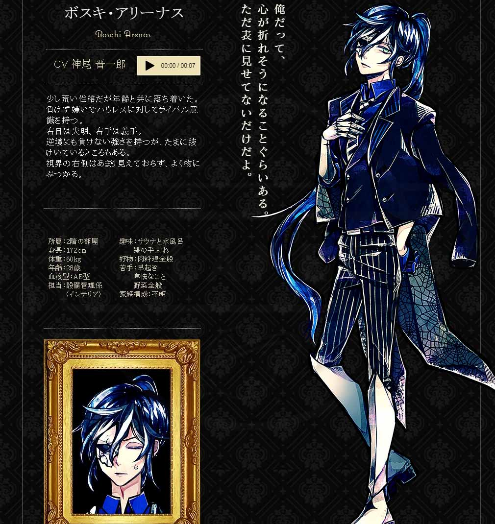 悪魔執事と黒い猫(あくねこ) キャラクター『ボスキ・アリーナス』紹介イメージ