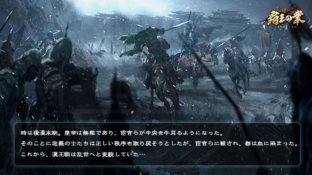 覇王の業 波乱なる三国志 世界観紹介イメージ