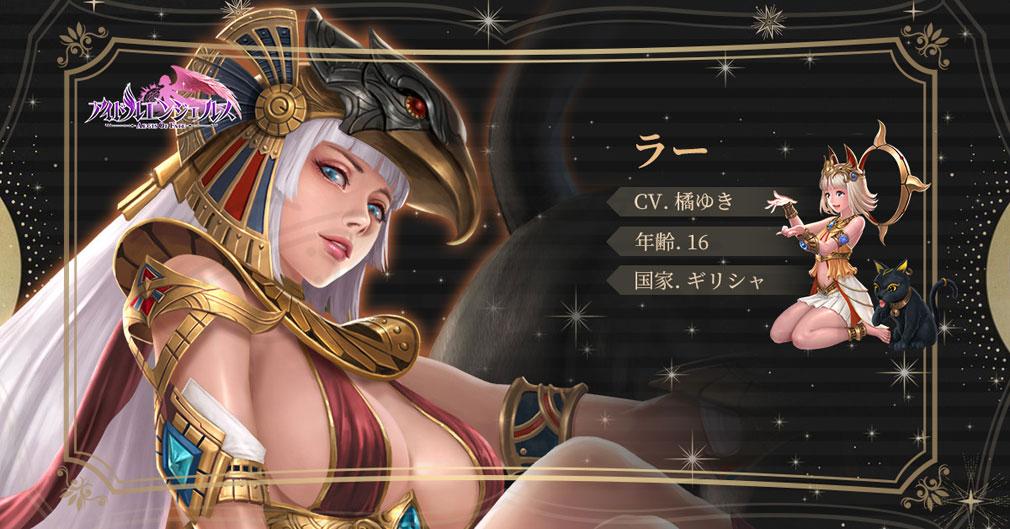 アイドルエンジェルス Aegis of Fate キャラクター『ラー』紹介イメージ