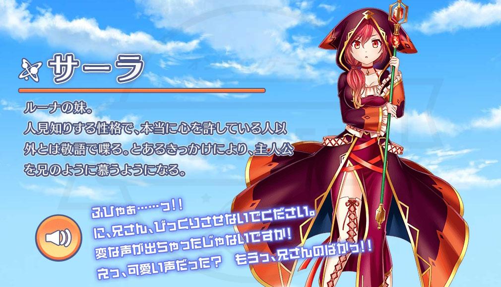 リンクス 少女たちの絆 キャラクター『サーラ』紹介イメージ