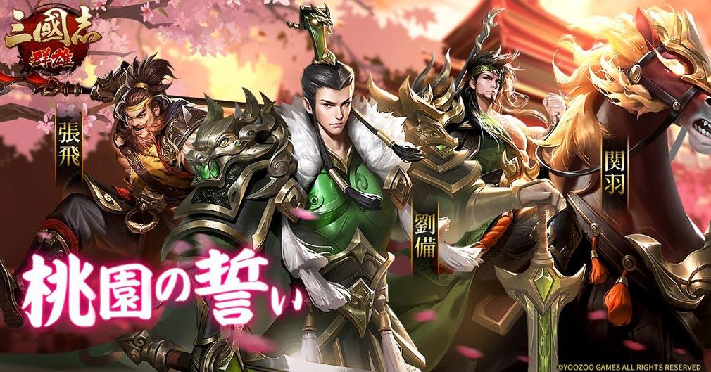 三国志群雄 『桃園の誓い』紹介イメージ