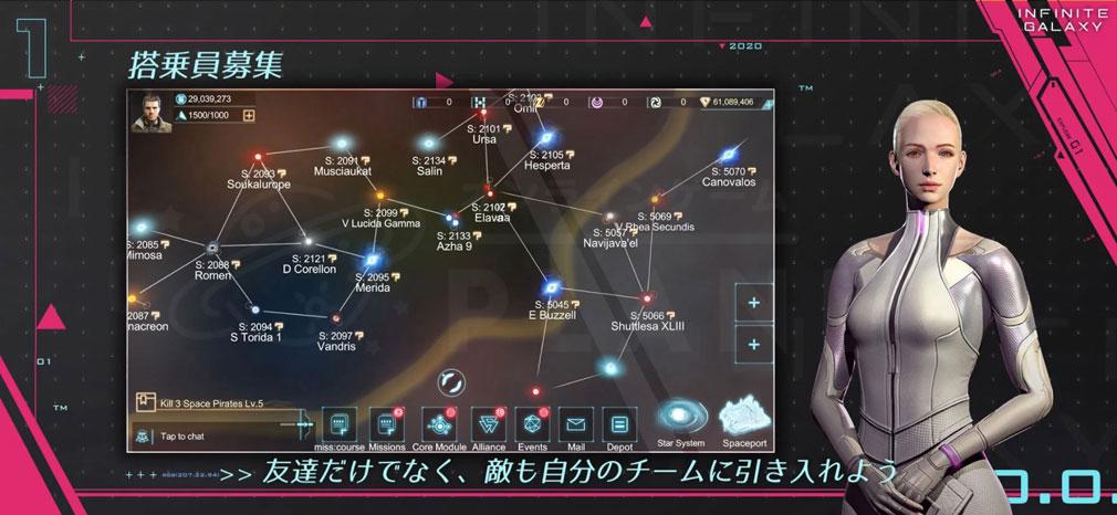 Infinite Galaxy(インギャラ) 搭乗員募集紹介イメージ