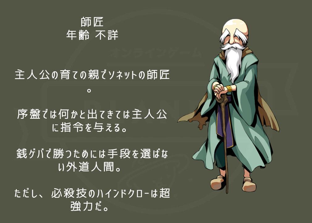 ソネット・オブ・ウィザード キャラクター『師匠』紹介イメージ