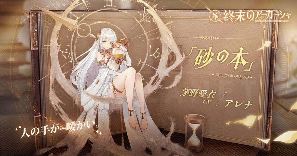 終末のアーカーシャ(終アカ) ランクアップしたキャラクター『アレナ』紹介イメージ