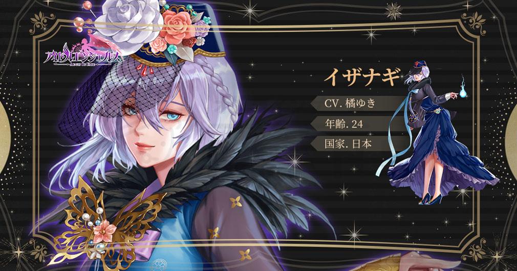 アイドルエンジェルス Aegis of Fate キャラクター『イザナギ』紹介イメージ