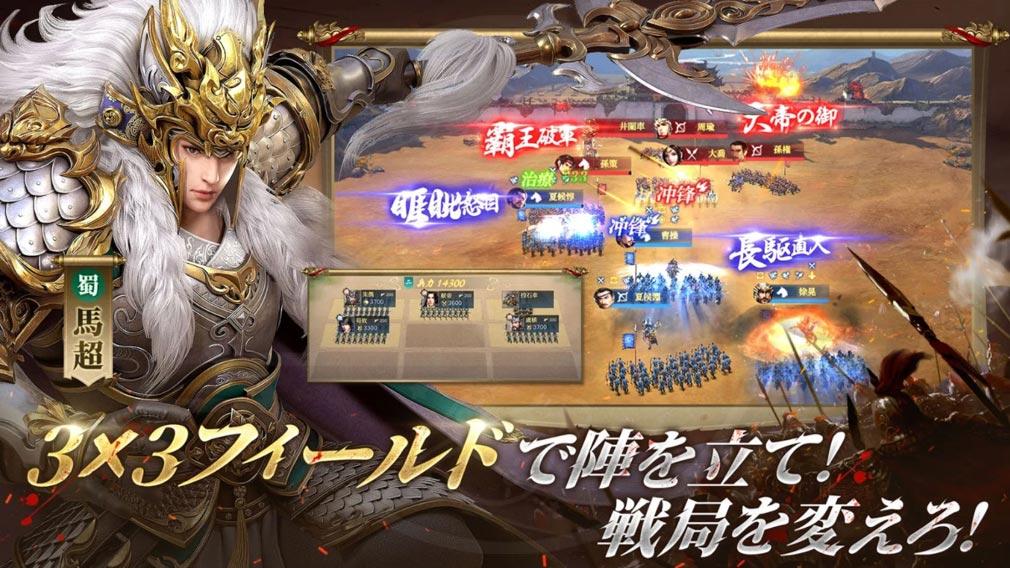 覇王の業 波乱なる三国志 3×3のフィールド紹介イメージ