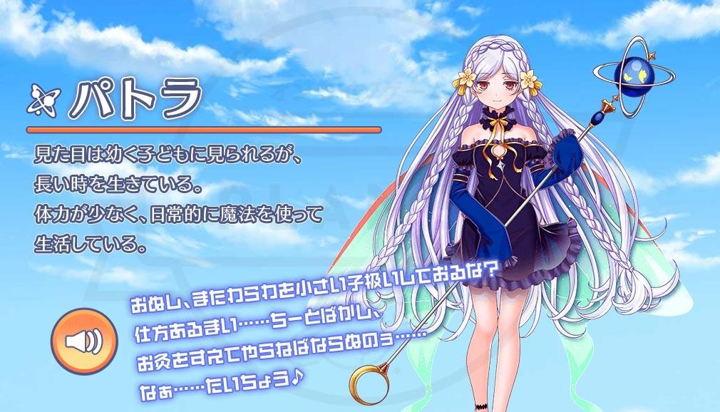 リンクス 少女たちの絆 キャラクター『パトラ』紹介イメージ