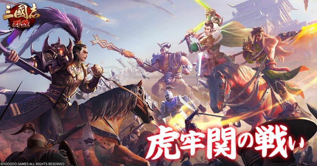 三国志群雄 『虎牢関の戦い』紹介イメージ