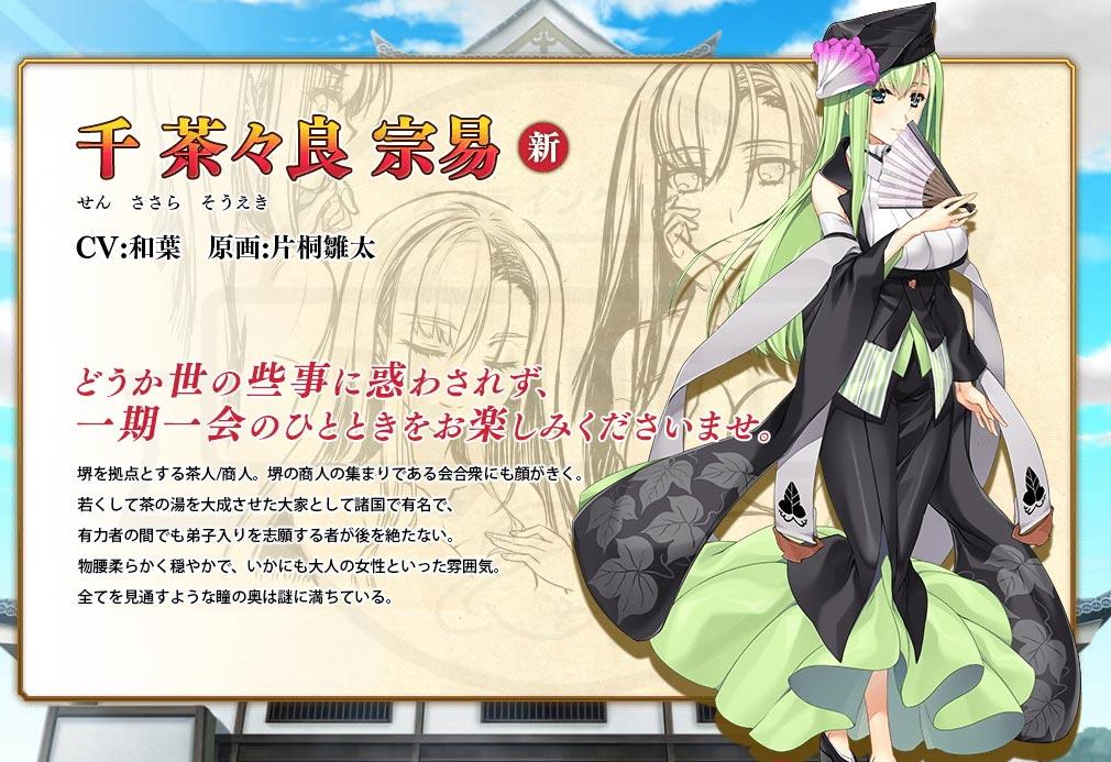 戦国恋姫オンライン 奥宴新史(戦恋OLG) キャラクター『千 茶々良 宗易』紹介イメージ