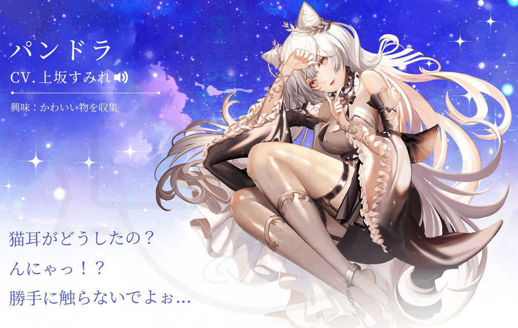 アイドルエンジェルス Aegis of Fate キャラクター『パンドラ』紹介イメージ