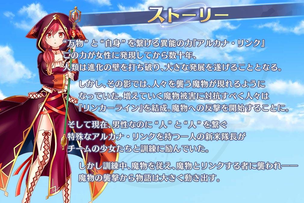 リンクス 少女たちの絆 物語紹介イメージ