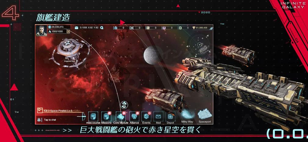 Infinite Galaxy(インギャラ) 旗艦建造紹介イメージ