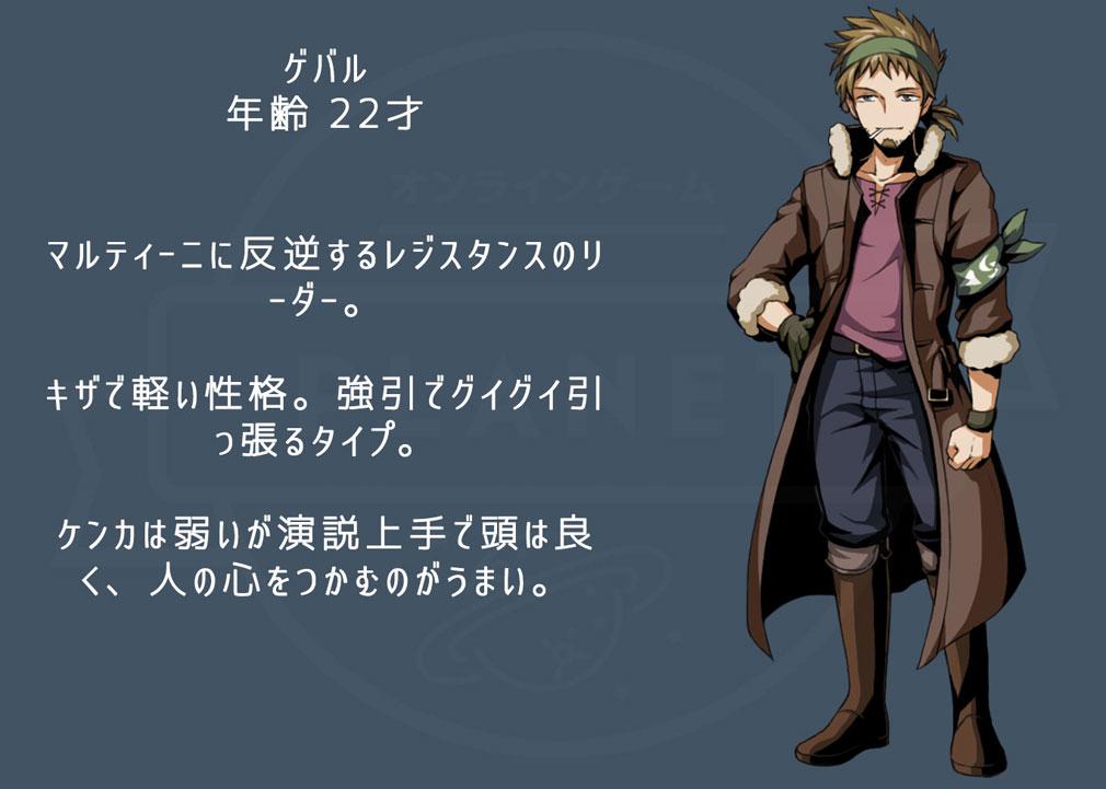 ソネット・オブ・ウィザード キャラクター『ゲバル』紹介イメージ