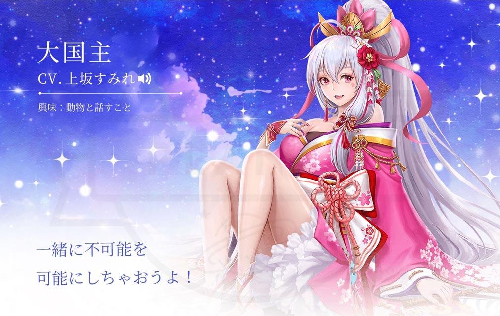 アイドルエンジェルス Aegis of Fate キャラクター『大国主』紹介イメージ
