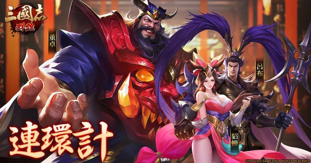 三国志群雄 『連環計』紹介イメージ
