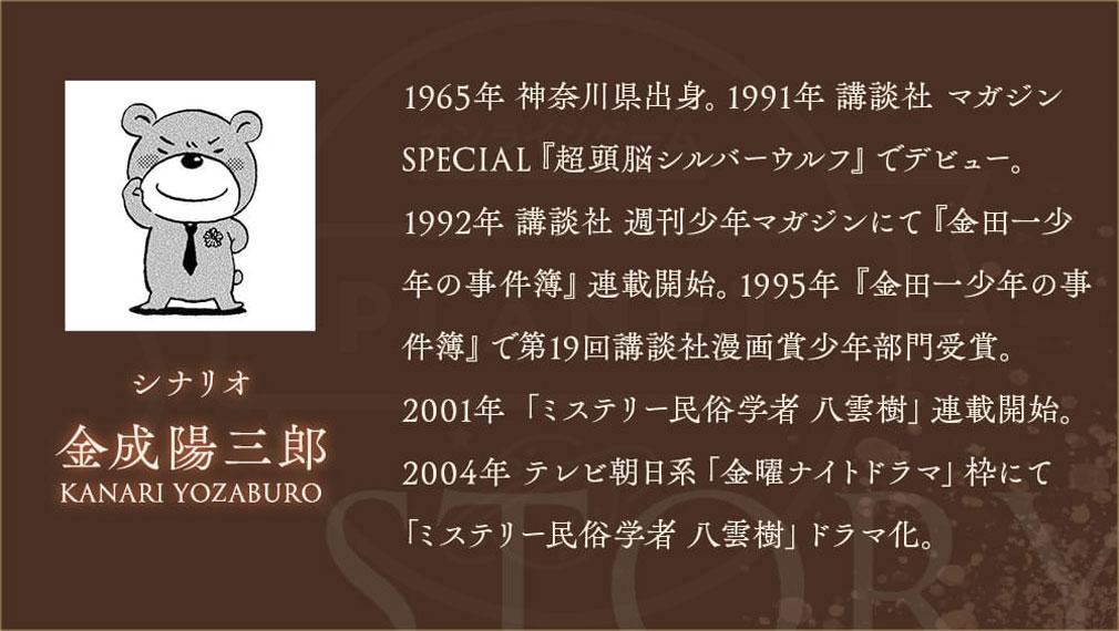 ロンドン迷宮譚(めいきゅうたん)ロン迷宮 シナリオを手掛けた金成陽三郎 氏紹介イメージ