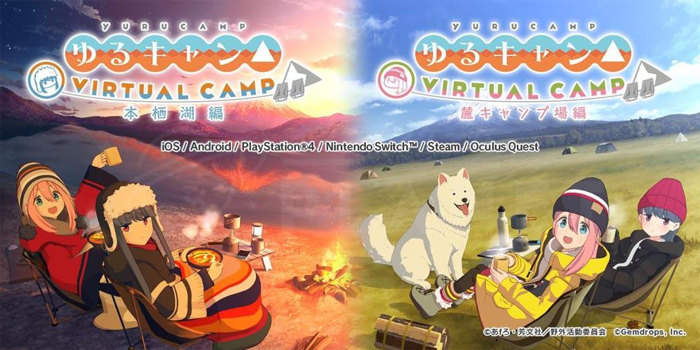 ゆるキャン VIRTUAL CAMP 『本栖湖編』、『麓キャンプ場編』キービジュアル
