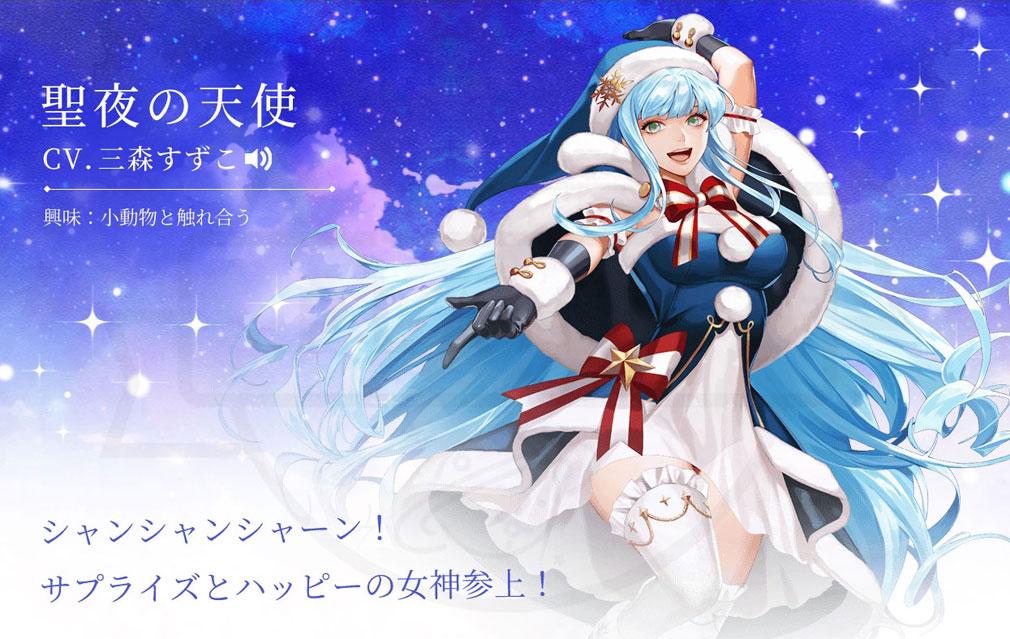 アイドルエンジェルス Aegis of Fate キャラクター『聖夜の天使』紹介イメージ