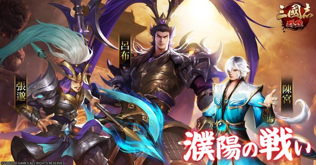 三国志群雄 『濮陽の戦い』紹介イメージ