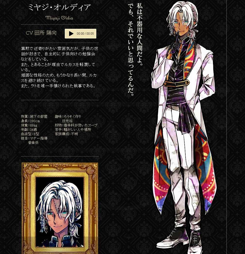 悪魔執事と黒い猫(あくねこ) キャラクター『ミヤジ・オルディア』紹介イメージ