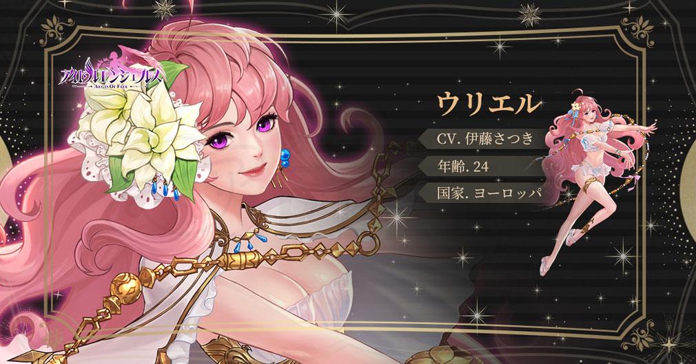 アイドルエンジェルス Aegis of Fate キャラクター『ウリエル』紹介イメージ
