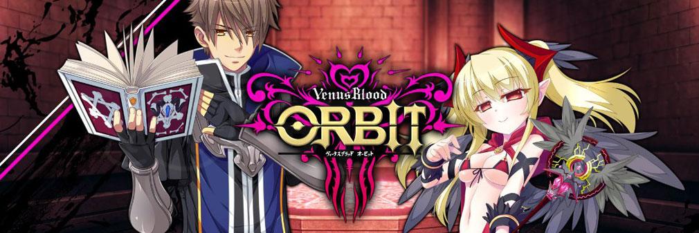 Venus Blood ORBIT(VB ORBIT) フッターイメージ