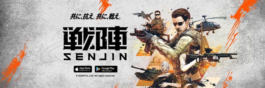 戦陣 -SENJIN- フッターイメージ