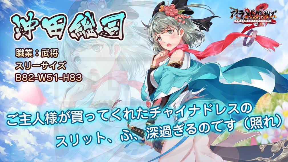アイランドガールズ 戦姫と花嫁のファンタジーRPG キャラクター『沖田総司』紹介イメージ