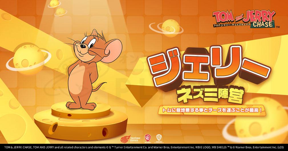 トムとジェリーチェイスチェイス ネズミ陣営キャラクター『ジェリー』紹介イメージ