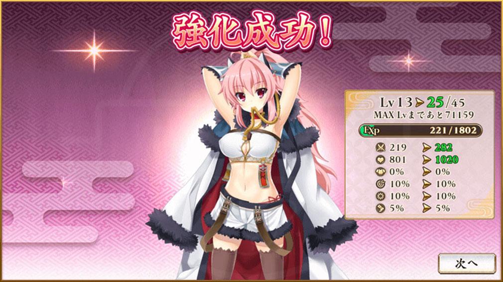 戦国恋姫オンライン 奥宴新史(戦恋OLG) 戦姫強化スクリーンショット