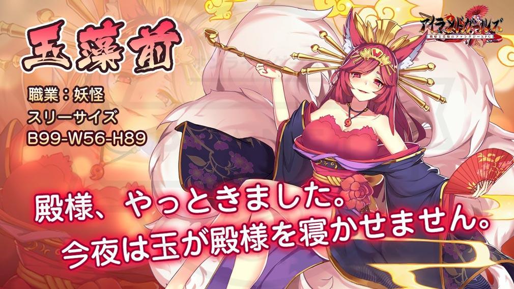 アイランドガールズ 戦姫と花嫁のファンタジーRPG キャラクター『玉藻前』紹介イメージ