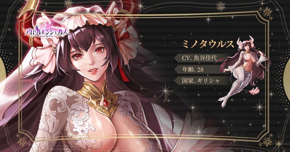 アイドルエンジェルス Aegis of Fate キャラクター『ミノタウルス』紹介イメージ