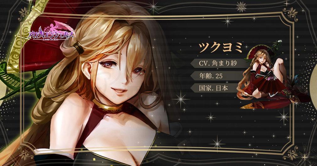 アイドルエンジェルス Aegis of Fate キャラクター『ツクヨミ』紹介イメージ