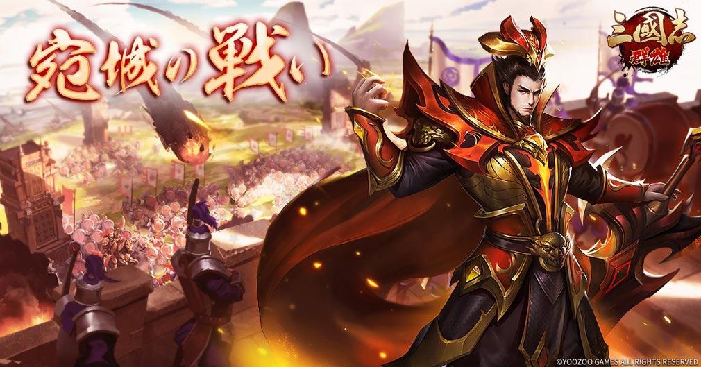 三国志群雄 『宛城の戦い』紹介イメージ