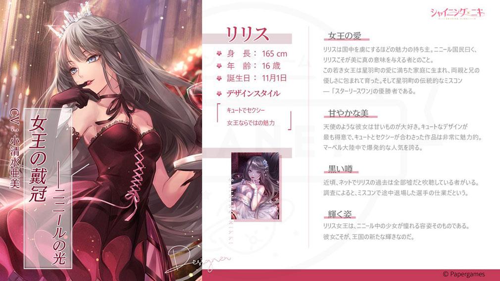 シャイニングニキ(シャイニキ) キャラクター『リリス』紹介イメージ