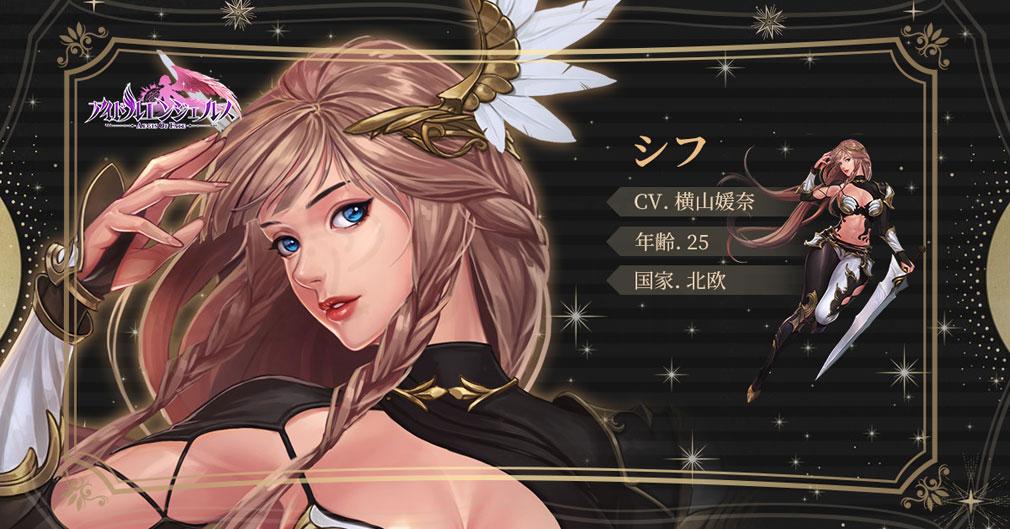 アイドルエンジェルス Aegis of Fate キャラクター『シフ』紹介イメージ