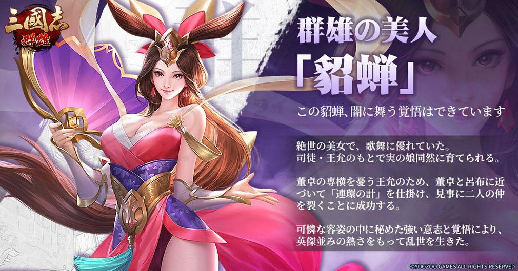 三国志群雄 武将キャラクター『貂蝉』紹介イメージ
