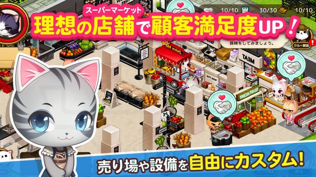 がんばれ!にゃんこ店長 理想の店舗を作り上げる紹介イメージ