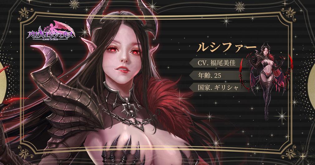 アイドルエンジェルス Aegis of Fate キャラクター『ルシファー』紹介イメージ