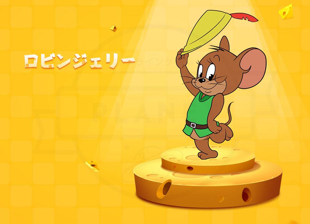 トムとジェリーチェイスチェイス ネズミ陣営キャラクター『ロビンジェリー』紹介イメージ