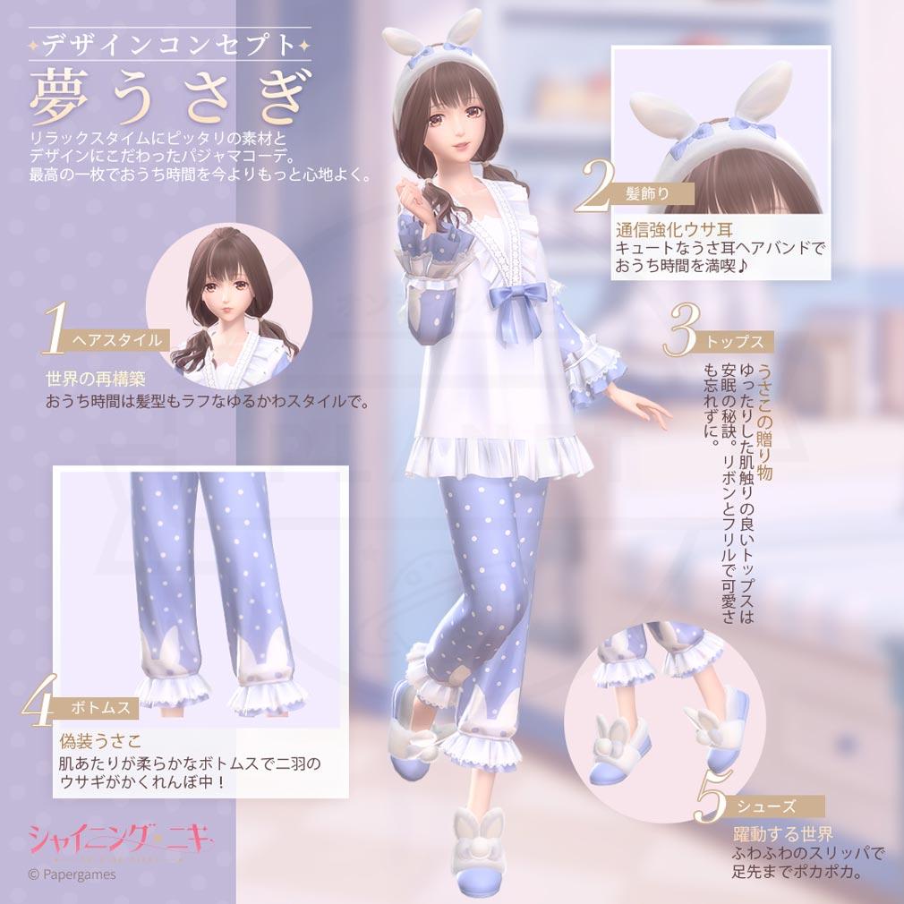 シャイニングニキ(シャイニキ) セットコーデ『夢うさぎ』紹介イメージ