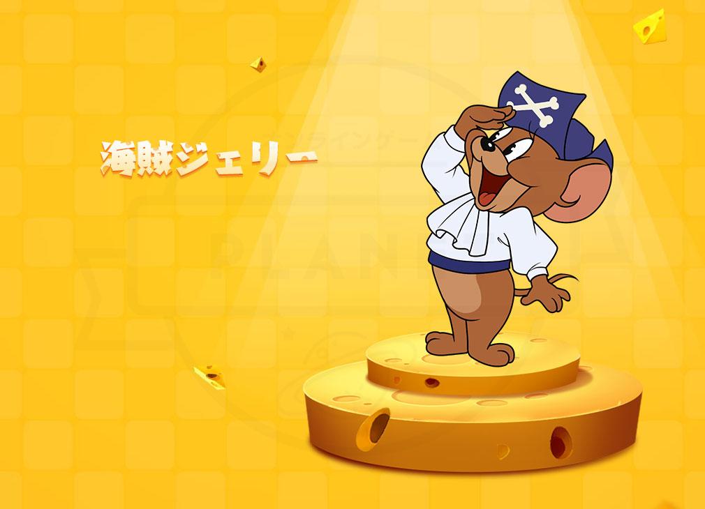トムとジェリーチェイスチェイス ネズミ陣営キャラクター『海賊ジェリー』紹介イメージ
