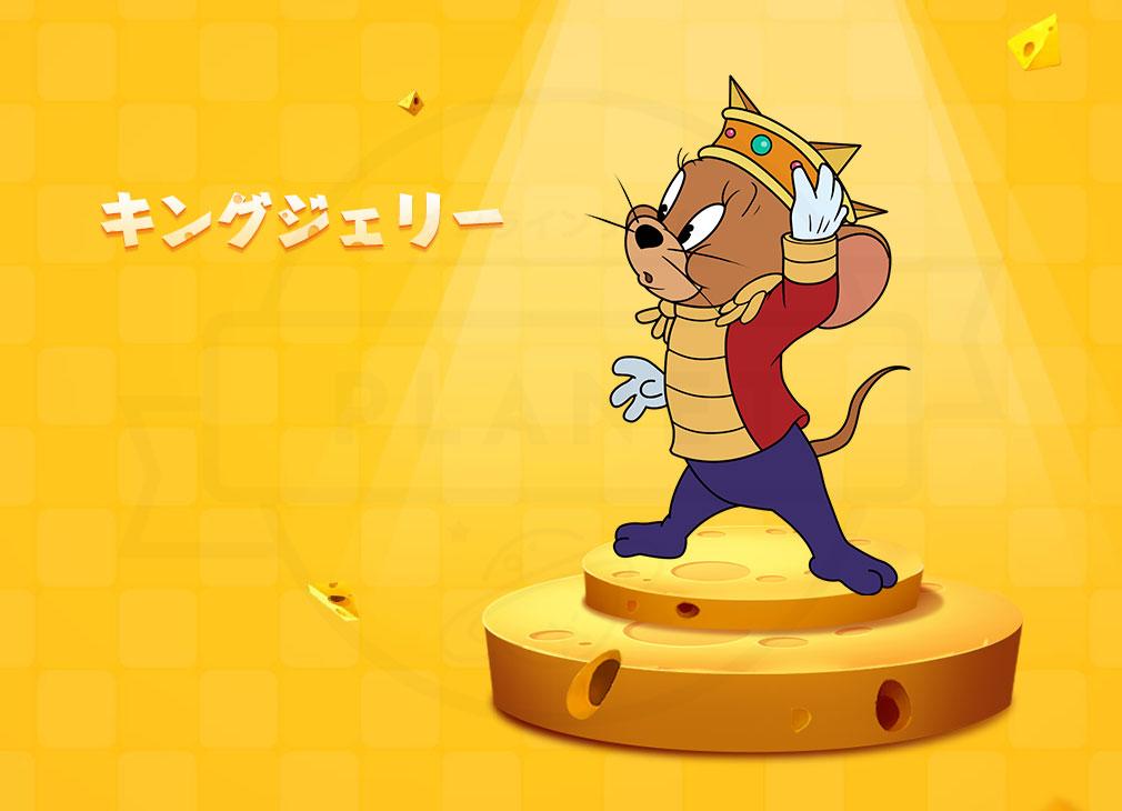 トムとジェリーチェイスチェイス ネズミ陣営キャラクター『キングジェリー』紹介イメージ